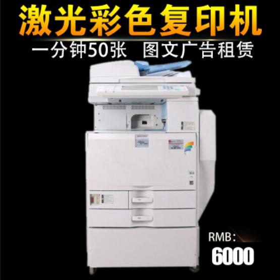 一体机办公双面扫描传真复合数码大型 a3 理光彩色激光复印打印机