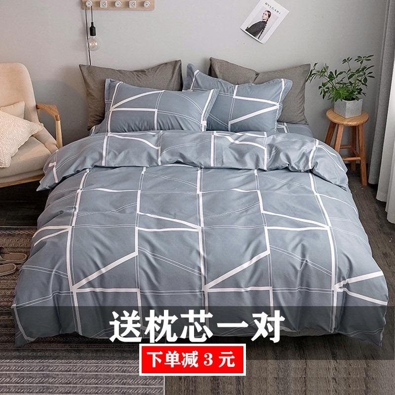 宿舍床单被单三件套3