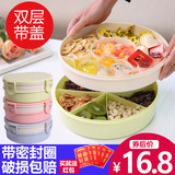 Double-layer household creative plastic candy dried fruit plate living room compartment sealed with lid fruit bowl snack fruit box fruit plate