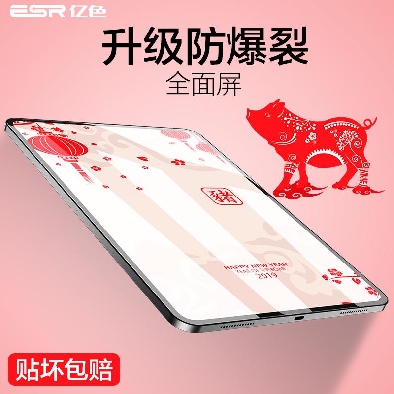 億色iPad Pro11鋼化膜2018新款12.9英寸2019 Air抗藍光Air2蘋果平板9.7寸全面屏10.5玻璃貼膜mini4防指紋保護