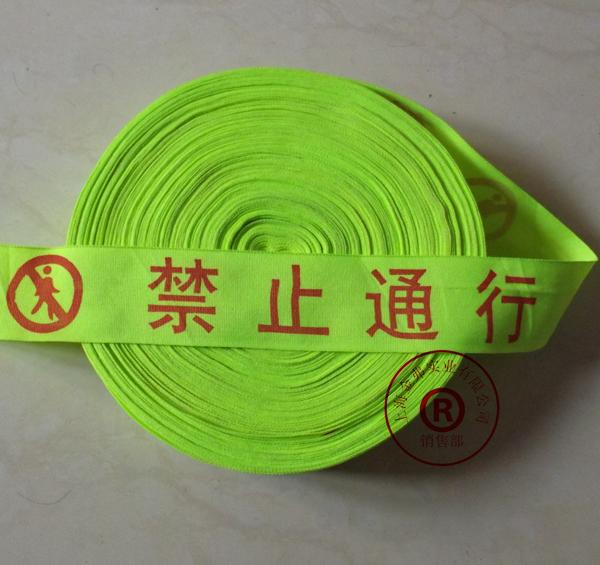 帆布工程警戒线警戒带 安全警示带 工地隔离带禁止通行施工警示线