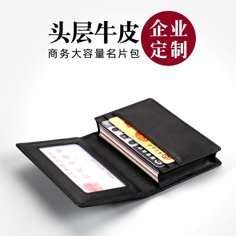 名片夾男士商務真皮卡包女式牛皮大容量信用卡定製名片盒證件位小