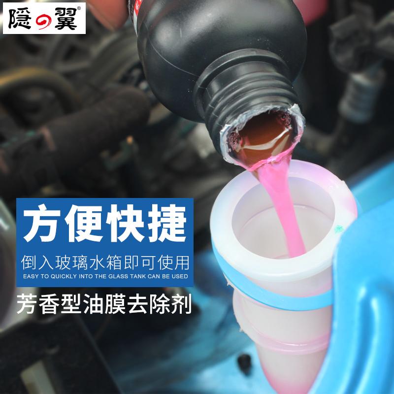 隐翼汽车四季浓缩玻璃油膜清洗剂水雨刮精清洁车用雨刷精雨刮水液