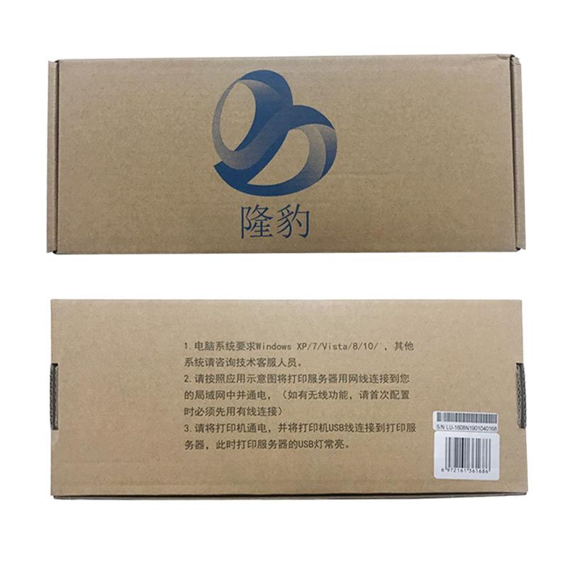 隆豹LU-1608N USB无线打印服务器网络共享器WIFI扫描打印机共享器惠普艾普森夏普佳能东芝都支持