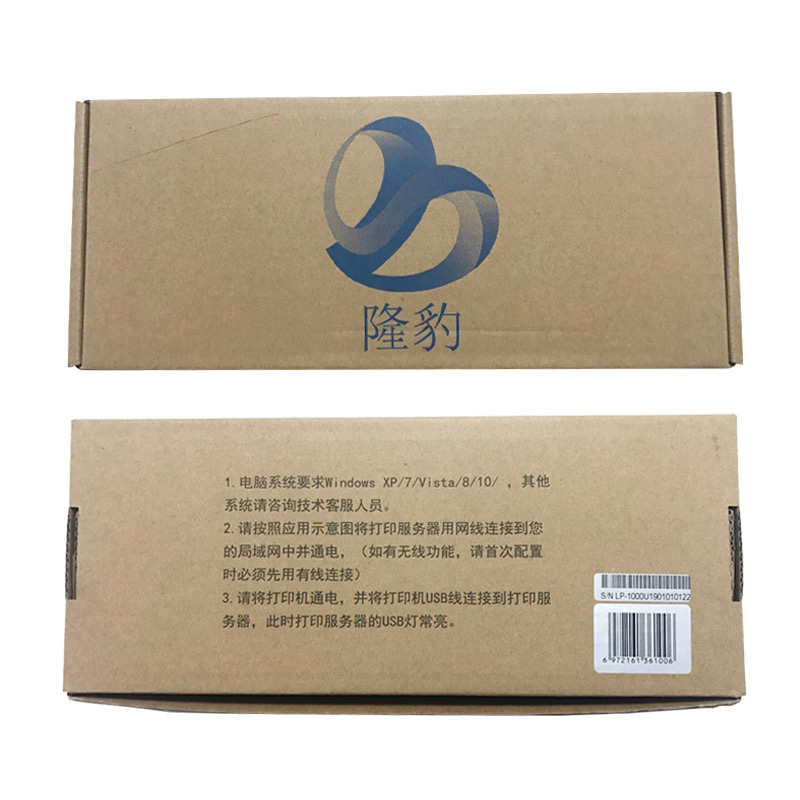 隆豹LP-1000U网络打印服务器 USB口多功能打印机共享器支持IP添加不支持扫描惠普艾普森网络共享器