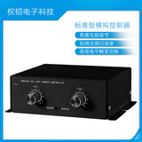 LED analog machine vision light source dedicated power controller one out of two triggers factory direct sales Leimengshi