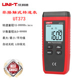 Unide UT373 tachometer high precision digital display non-contact tachometer laser digital tachometer