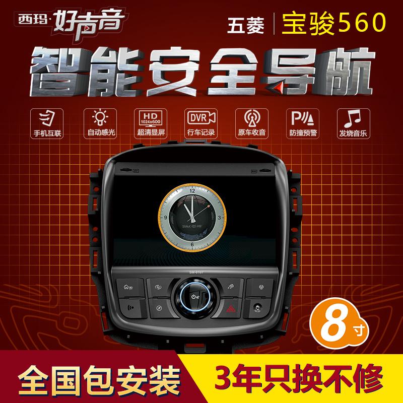 寸大屏导航一体智能车机 8 高清 S 荣光 S 宏光 630 730 560 西玛五菱宝骏