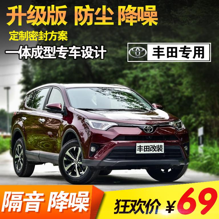 丰田花冠威驰凯美瑞RAV4皇冠卡罗拉锐志雷凌汽车门密封条隔音改装