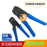 Youkang wiring network cable pliers pressure crystal head crimping pliers original home multifunctional network pliers tool set