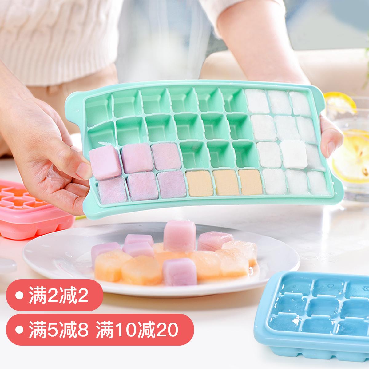 日式創意矽膠冰格帶蓋子冰塊模具儲存嬰兒寶寶輔食盒冷凍盒製冰盒