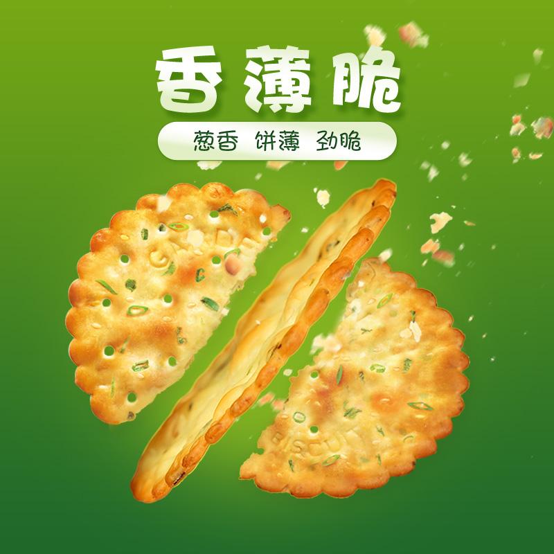 【吃货】嘉顿香葱味薄饼450g休闲食品薄脆饼干葱油咸味小零食小吃