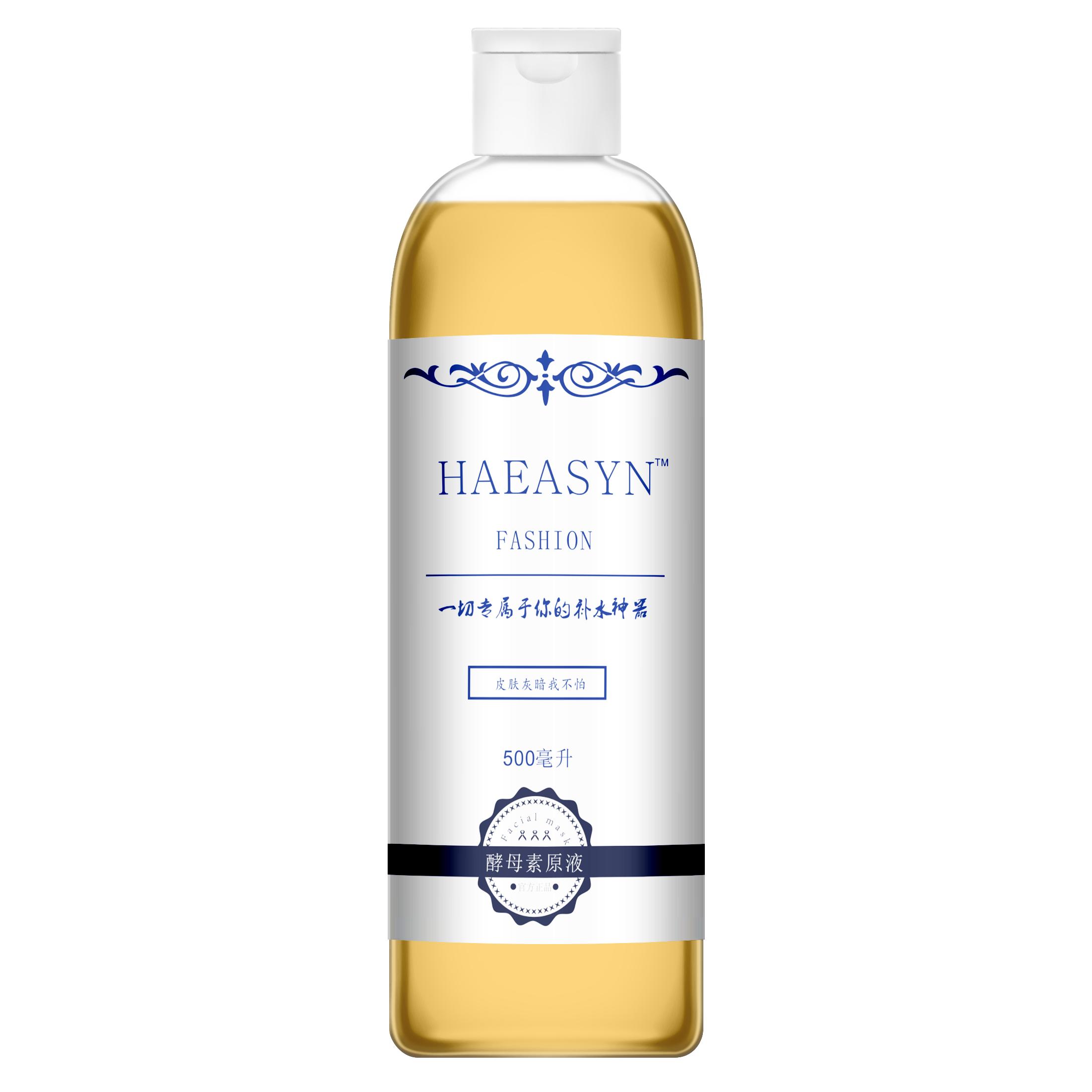 一件代发 酵母素原液精华液修护润白控油补水保湿  HAEASYN 500ml