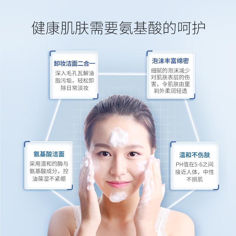 Elta MD氨基酸洗面奶女洁面控油祛痘学生温和深层清洁孕妇敏感肌