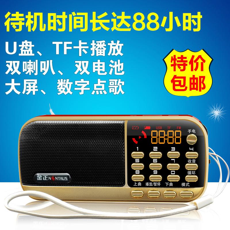金正迷你插卡音響 老人便攜評書收音聽戲機mp3播放器隨身聽小音箱