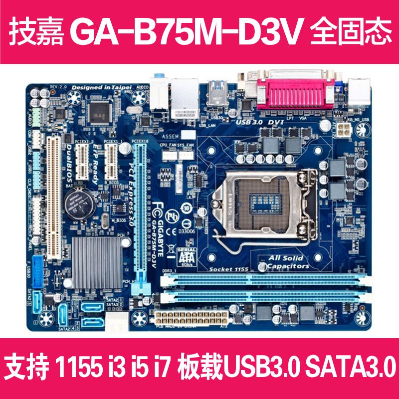 Gigabyte/技嘉 B75M-D3V 1155針 DDR3集顯小板帶SATA3.0 B75主機板