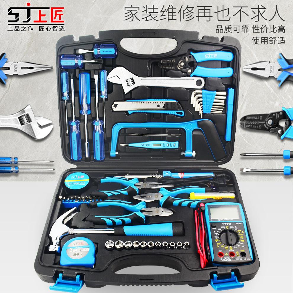 上匠电工工具箱手动家用工具套装万用表五金维修学生教育教学组套