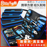 Shangjia Household Tool Set Multifunction Hardware Kit Set Plumber Toolbox Hand Tool Combination