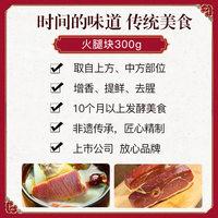 金字 金华火腿肉300g家庭装 正宗浙江特产煲汤火腿切片块腊味包邮 (¥59)