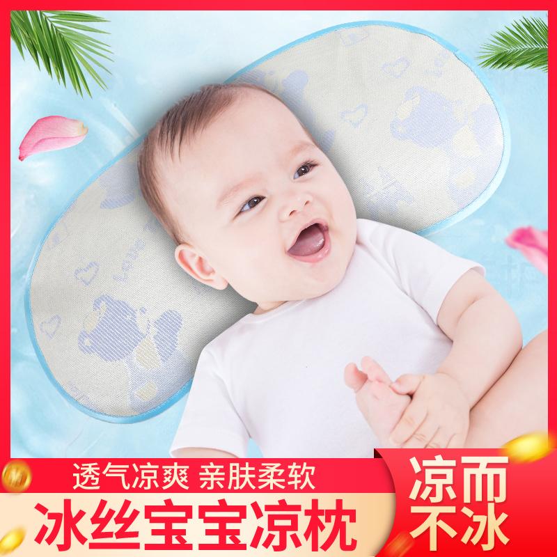 夏天婴儿凉枕头儿童夏季荞麦枕透气吸汗冰丝宝宝凉爽新生0-1-6岁