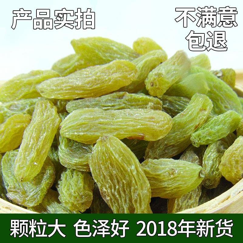 新疆特产葡萄干特级超大香妃王2018新货吐鲁番红香妃免洗500g*2
