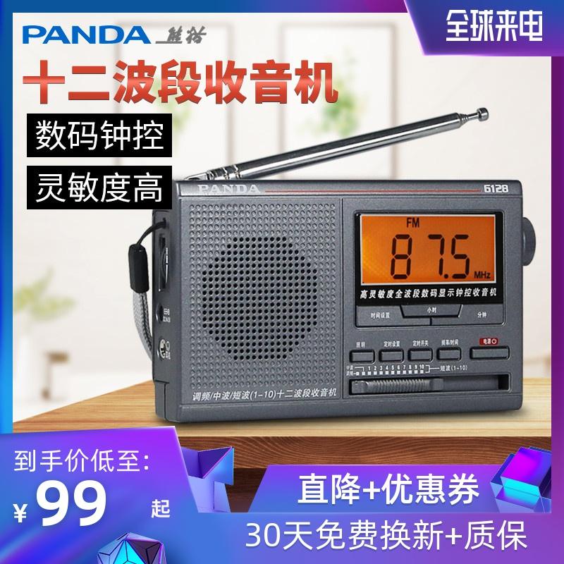 PANDA/熊貓6128行動式全波段收音機老人fm調頻廣播半導體迷你中波短波十二波段鍾控收音機老年人禮物老式外放