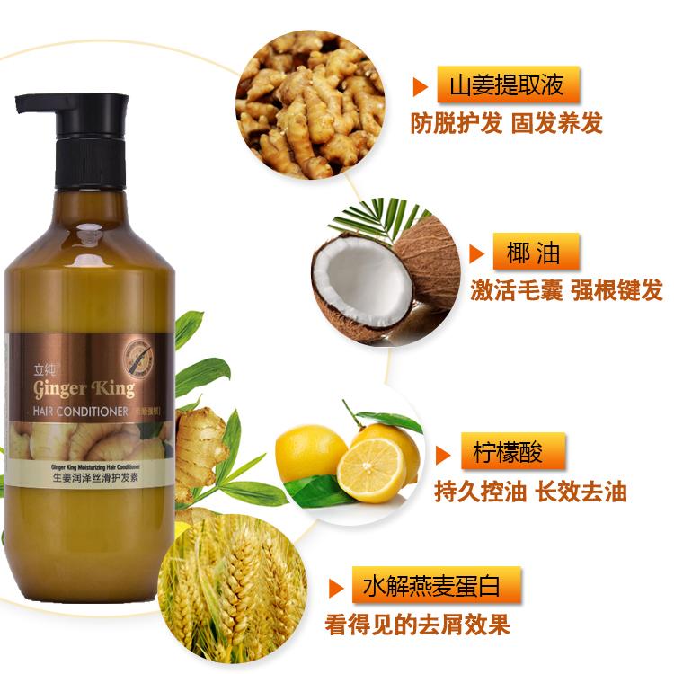 立纯生姜橄榄茶籽营养护发素500ml改善毛躁滋润顺滑自然植萃