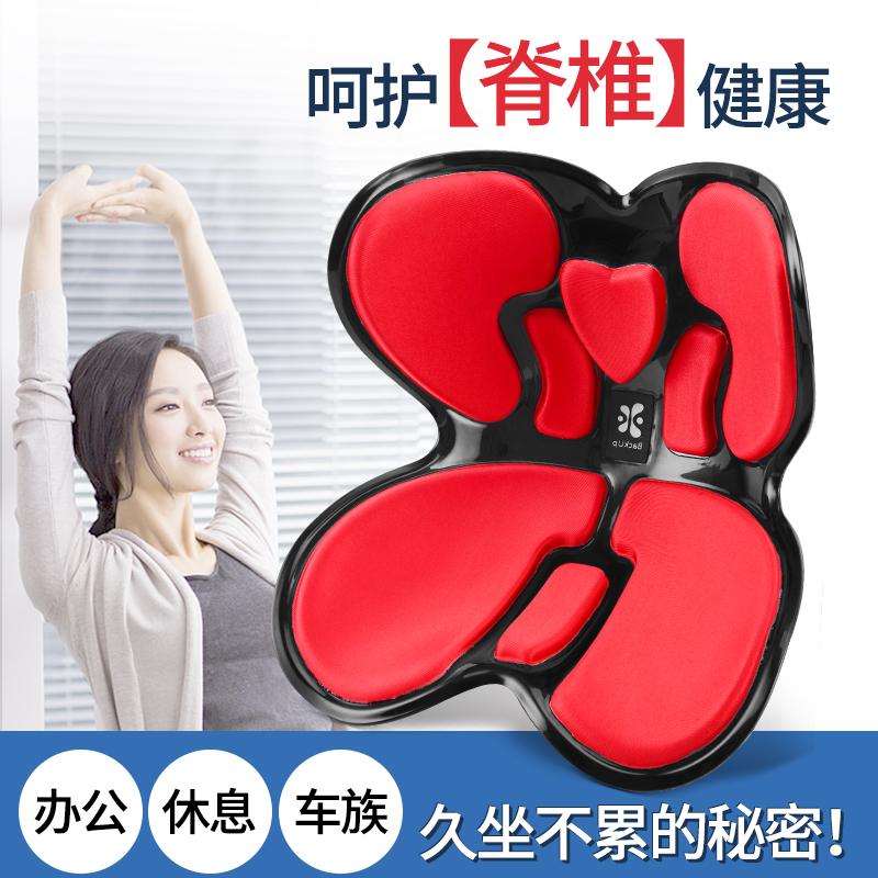 日本防驼背矫正坐姿脊椎尾椎护腰保健坐垫办公室美臀痔疮靠垫椅垫