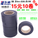 Paradise vinyl charged tape automotive wiring harness tape flame retardant PVC waterproof insulating electrical tape super thin stick