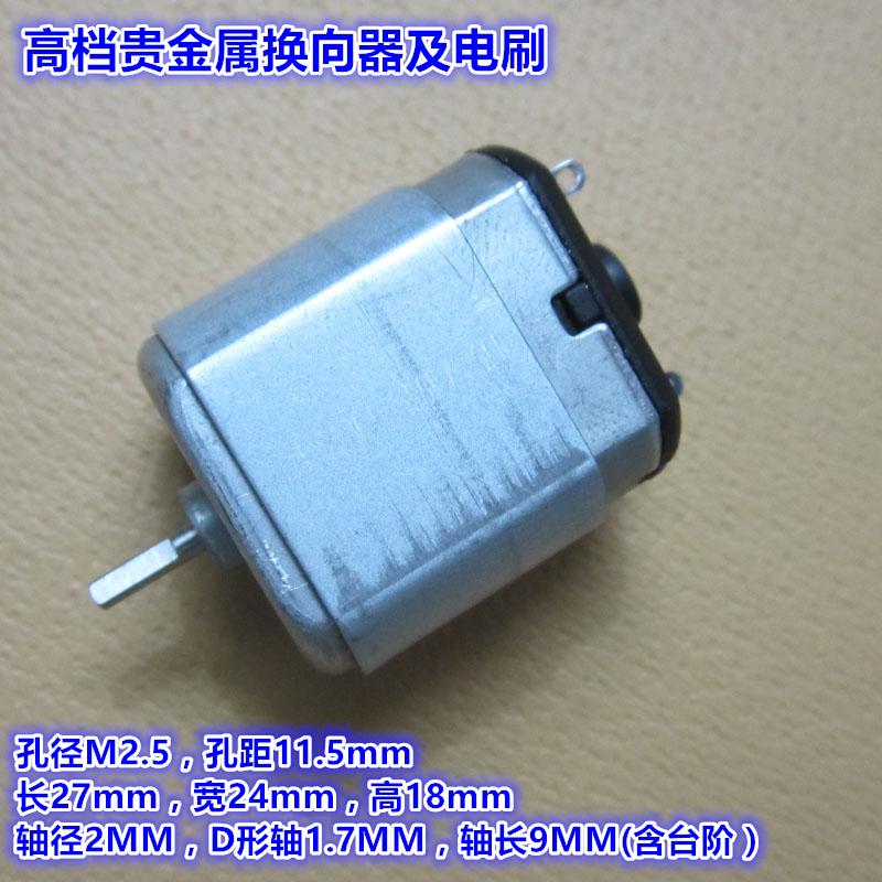 飛科剃須刃電機 FS355FS350FS356FS302FS359FS330 馬達配件通用