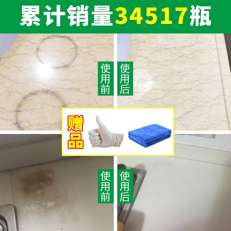 盾王厨房大理石台面渗色清洁剂瓷砖强力去污渍人造石英石深层清洗