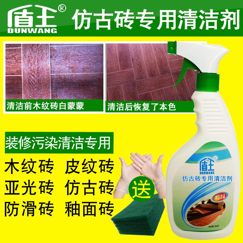 盾王瓷砖清洁剂地砖仿古砖装修水泥填缝剂涂料腻子粉地板砖清洗剂