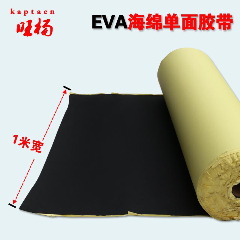 强力EVA黑色单面泡棉胶 防震密封 脚垫 单面海绵胶带2MM厚 包邮