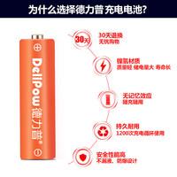 德力普充电电池5号大容量套装玩具话筒通用电池充电器可冲五七7号 (¥8(券后))
