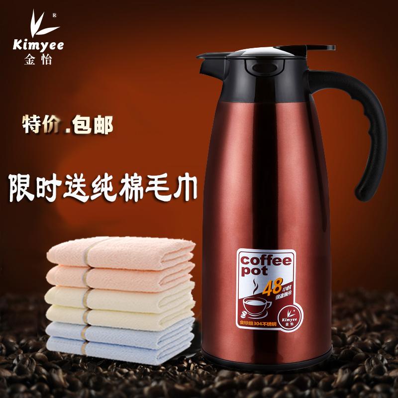 金怡家用保溫壺歐式304不鏽鋼大容量熱水瓶保溫真空曖水壺咖啡壺