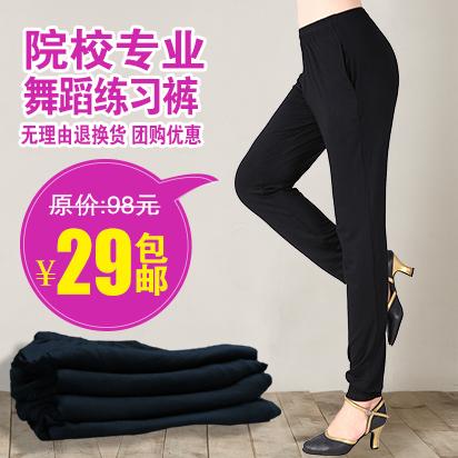 萊卡棉舞蹈蘿蔔褲練功褲女男形體修身褲秋冬收口長褲寬鬆顯瘦褲子