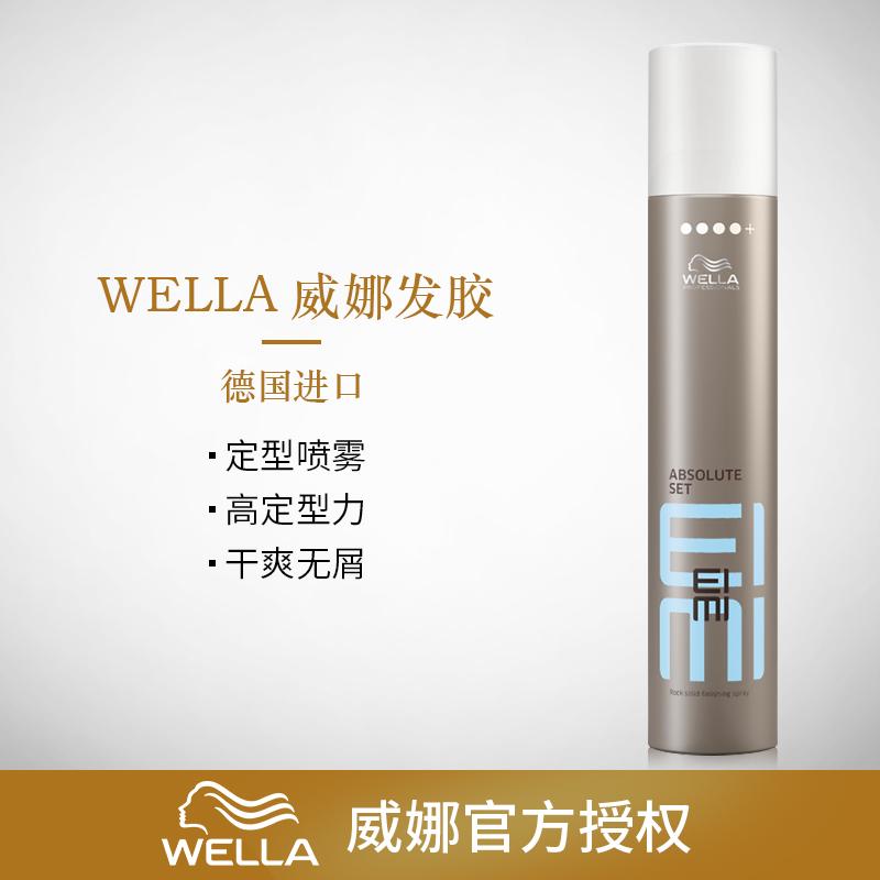 進口WELLA威娜髮膠300ml高力定頭髮型造型噴霧豐盈蓬鬆幹膠噴霧