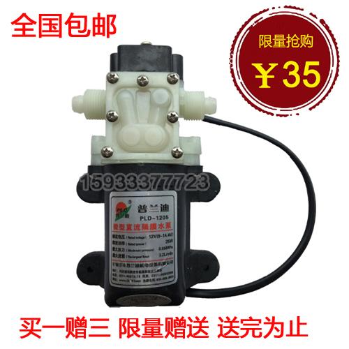 全国包邮正品普兰迪直流微型水泵隔膜泵自吸泵12V24V小水泵抽水泵