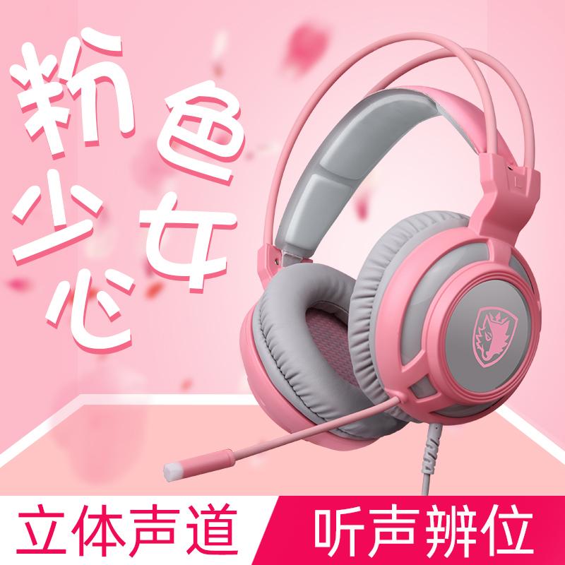 专用台式电脑外设店键鼠五件套 lol 赛德斯机械手感粉色键盘鼠标耳机三件套装有线女生可爱少女心电竞游戏吃鸡