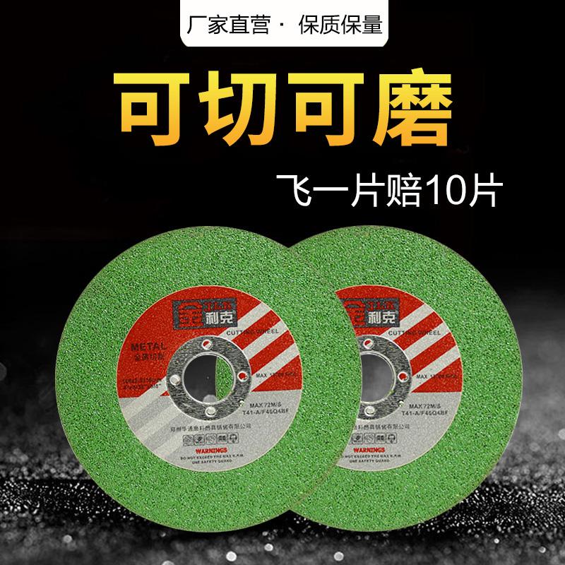 金利克切割片100*2.5*16mm角磨机用磨光片 打磨抛光片 树脂砂轮片