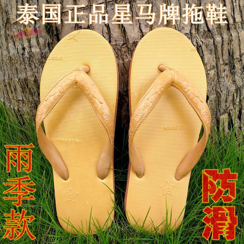 泰國進口星馬牌沙灘拖鞋耐磨純色人字拖鞋質量非常好保證包郵