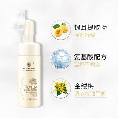 雅滋美特氨基酸卸妆专用洁面慕斯洁面泡带刷头孕妇温和洗面奶