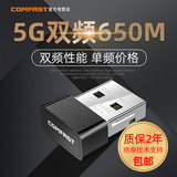 5G anti-interference free drive mini USB desktop Gigabit wireless network card computer network external independent high-power WiFi transmitter receiver Black Apple MacOS