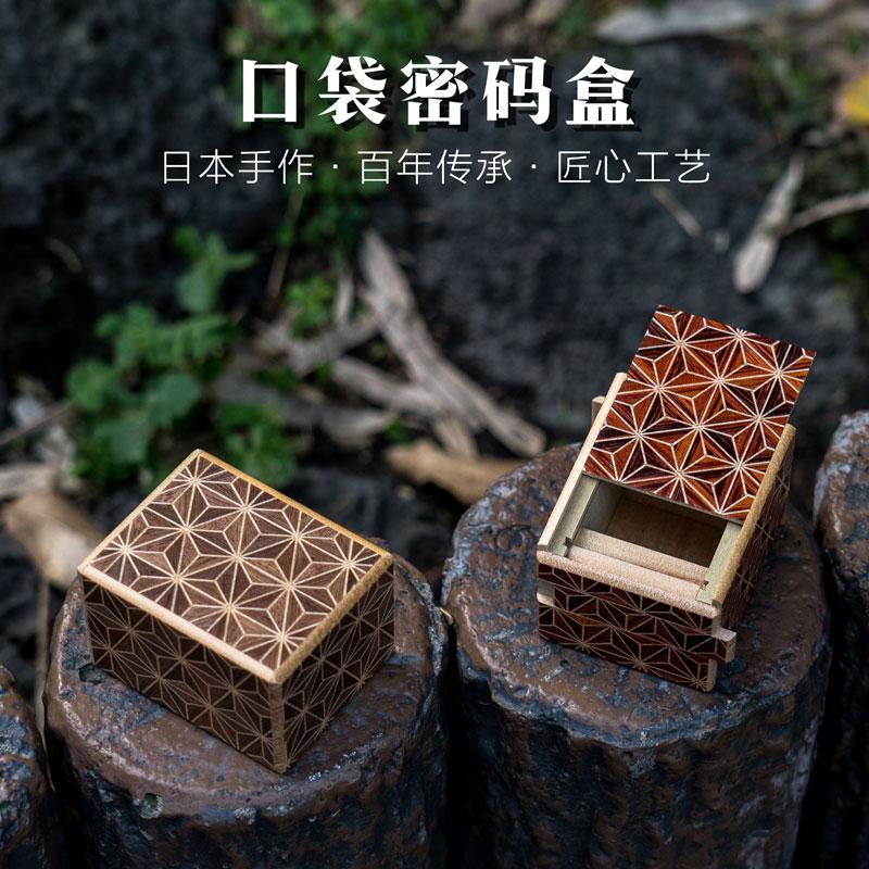 日本寄木細工2寸祕密箱機關盒子隨身沉香收納實木口袋密碼盒子