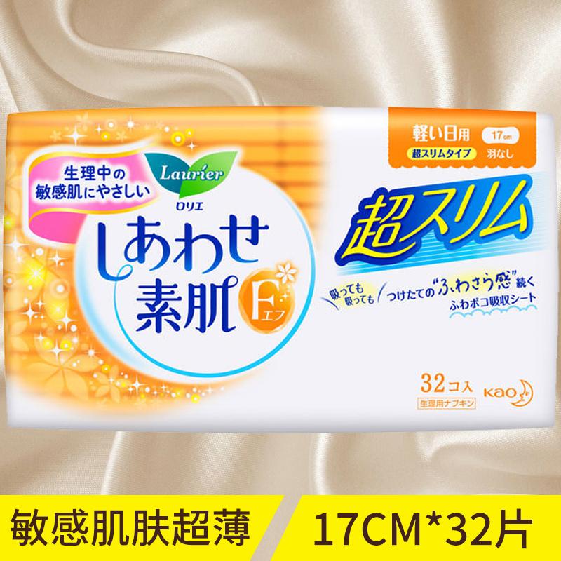 日本原裝KAO花王Laurier樂而雅F系列日用超薄衛生巾*17cm*32片