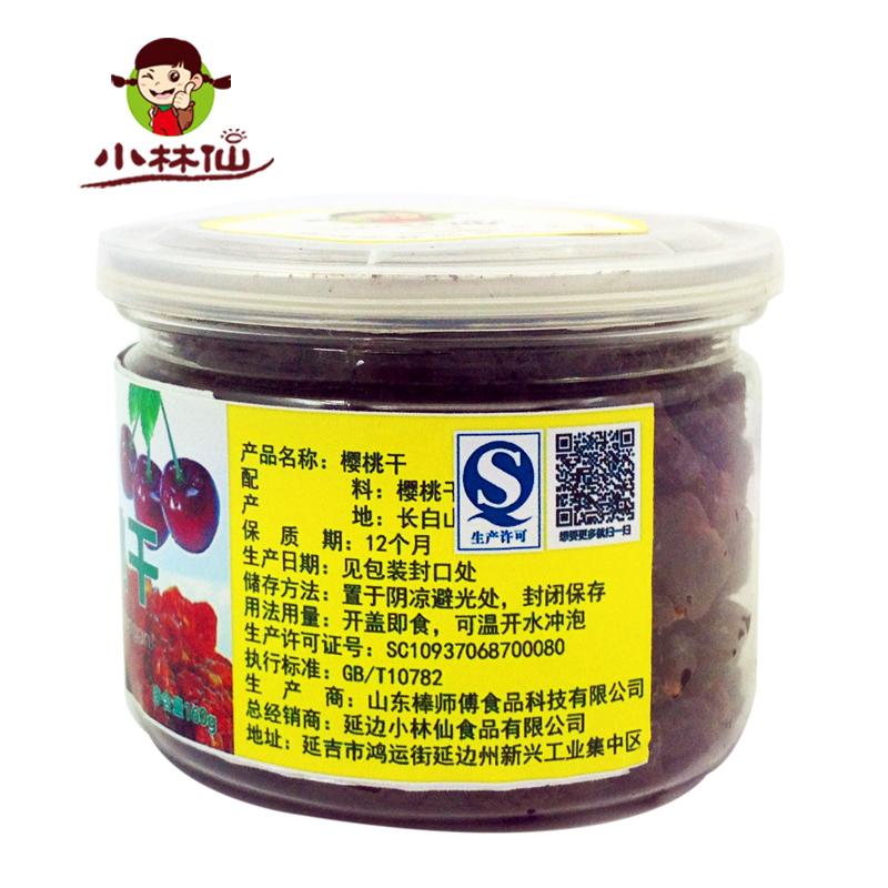 小林仙樱桃干160g  即食果干果脯休闲零食蜜饯 灌装办公司零食