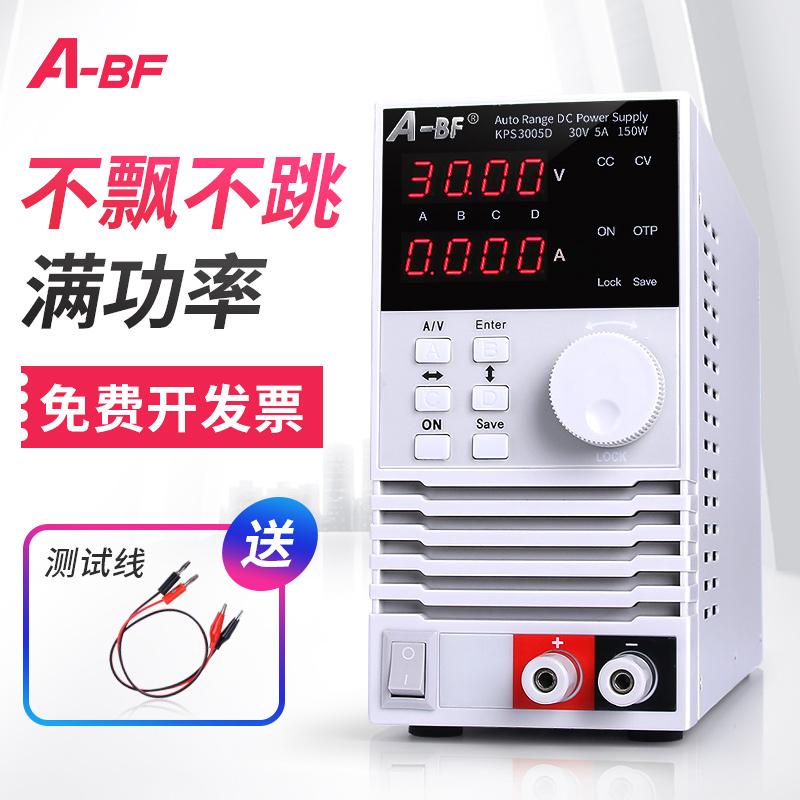 30V5A 30V10A可调电源 直流稳压开关电源 程控线性手机维修电源