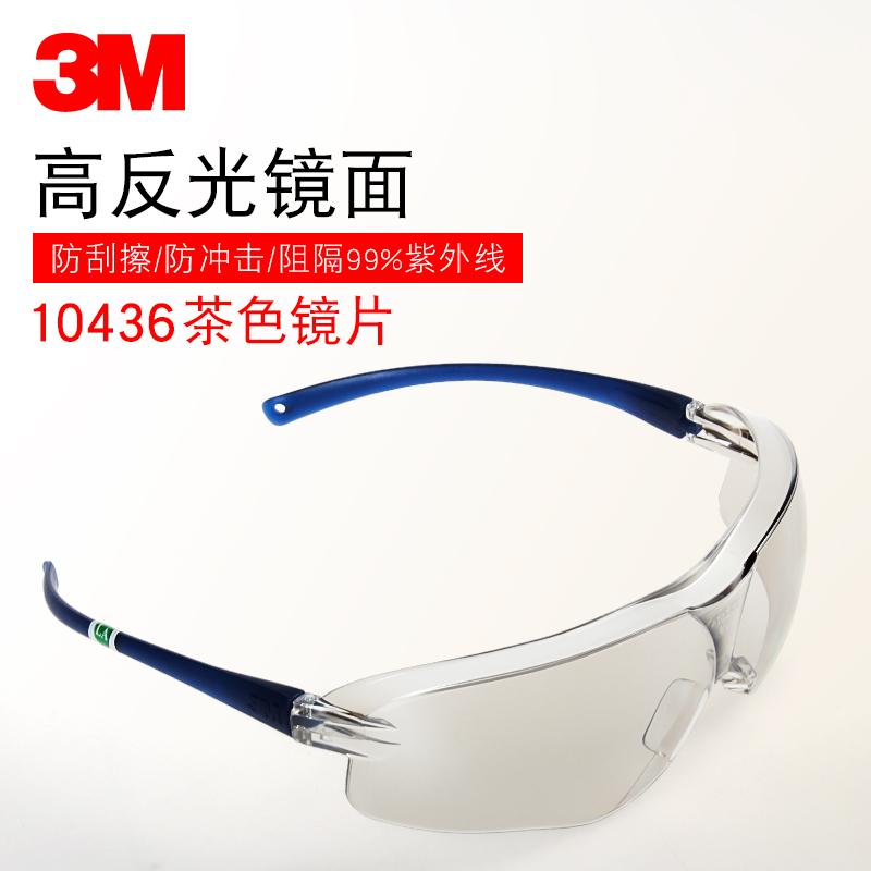 3M护目镜骑行防冲击防风沙工业打磨灰尘飞溅男女劳保透明防护眼镜