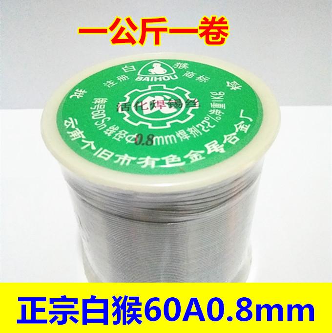 云南白猴60A焊锡丝锡线1000g/卷,0.5/0.8/1.0/1.5/2.3mm焊点光亮