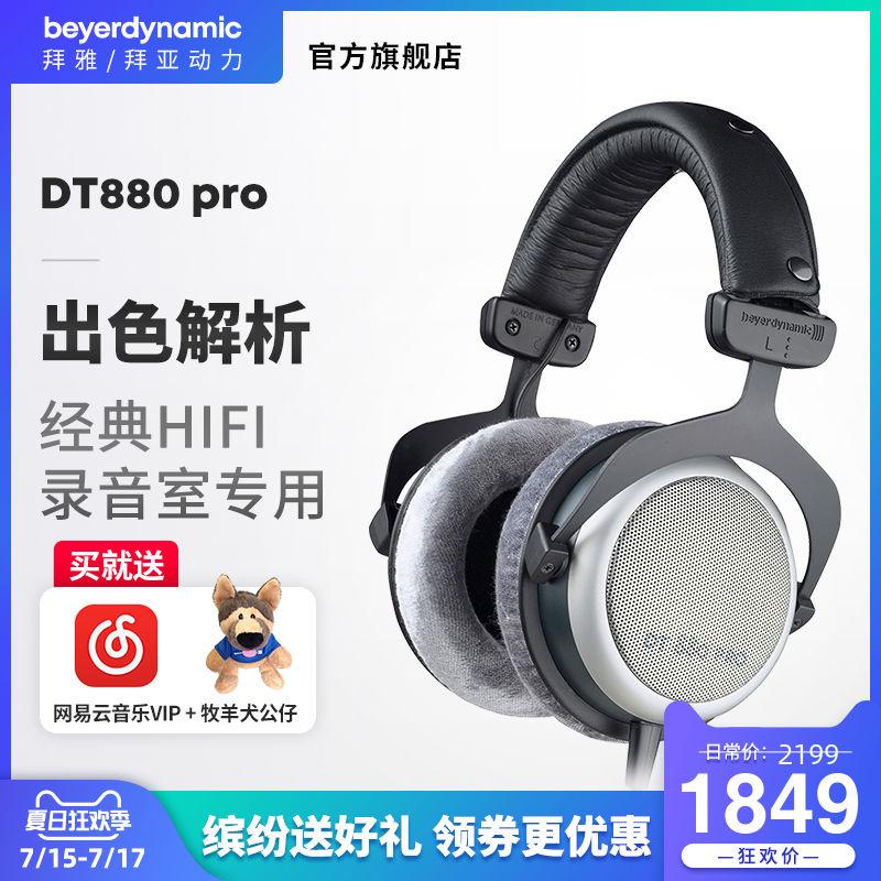 beyerdynamic/拜雅 DT880 pro 拜亞動力發燒頭戴HIFI耳機專業監聽